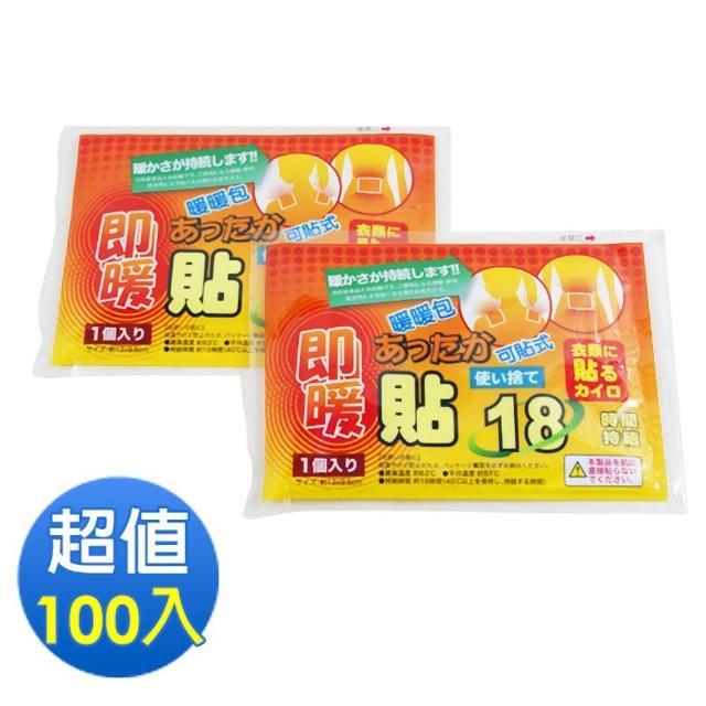 可貼式18小時暖暖包-UL850(100小包/10大包)/