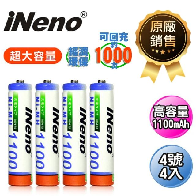 【iNeno】高容量鎳氫充電電池(4號4入)/