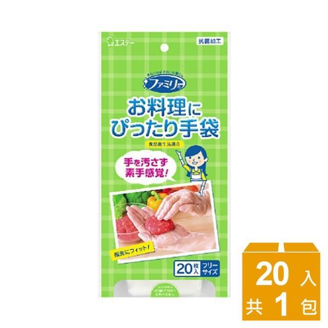 【ST雞仔牌】超薄料理用半透明手套20枚入/