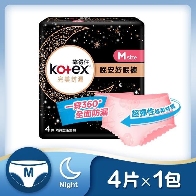【靠得住】晚安好眠褲M號4片/包/