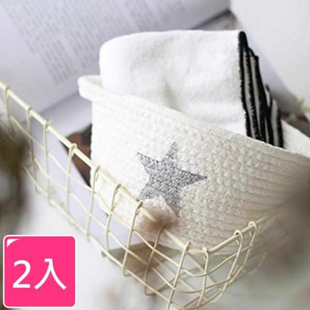 【收納職人】簡約北歐手感棉線編織五角星桌面小物置物籃/收納籃(隨機不挑色2入組)/