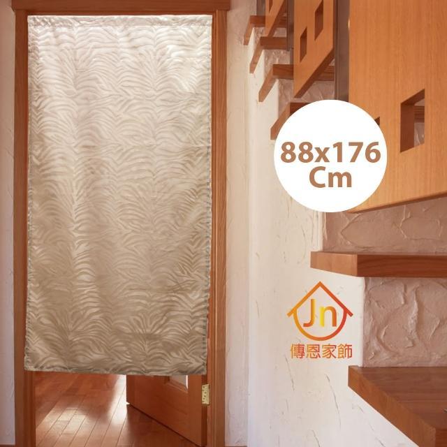【J&N】野望雙層式風水簾(88x176cm)/