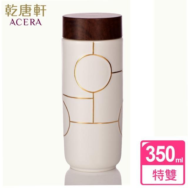 【乾唐軒活瓷】夢想特雙陶瓷隨身杯