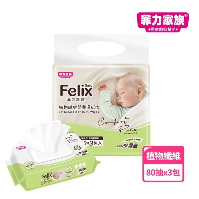 【菲力家族】菲力寶寶植物纖維濕紙巾(80抽x3入)/