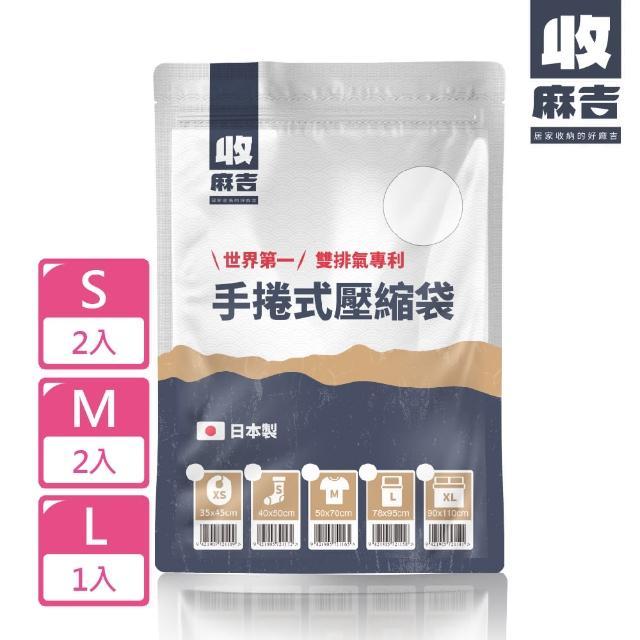 【壽滿趣-收麻吉】手捲式真空壓縮袋-超值5入(S2入+M2入+L1入)/