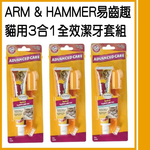 【ARM&HAMMER