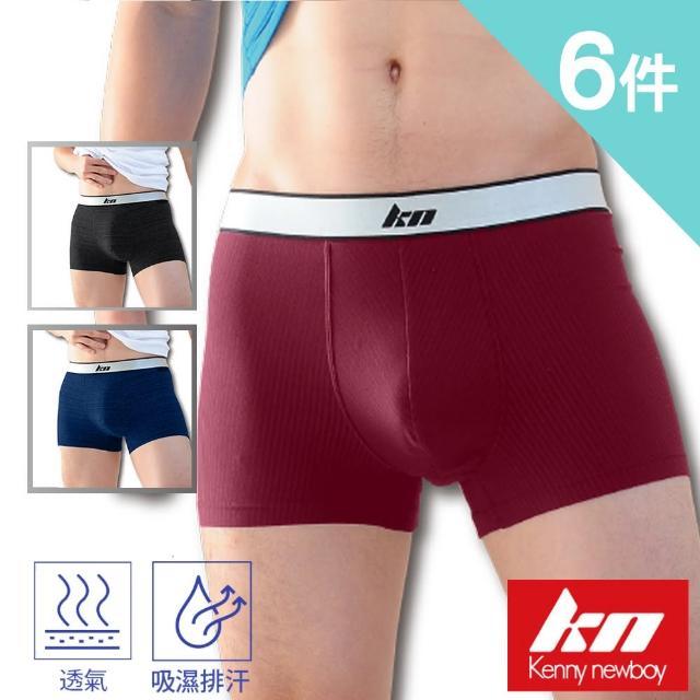 【KN-莫利仕】6件組透氣無痕男平口內褲M-2XL加大碼KN652(莫利仕出品)/