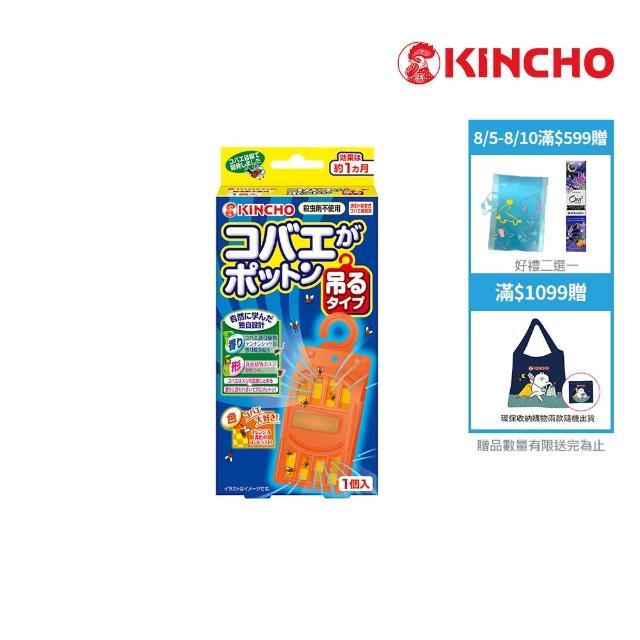 【日本金鳥KINCHO】強效型-新果蠅誘捕吊掛〔1入〕(新果蠅誘捕吊掛)/