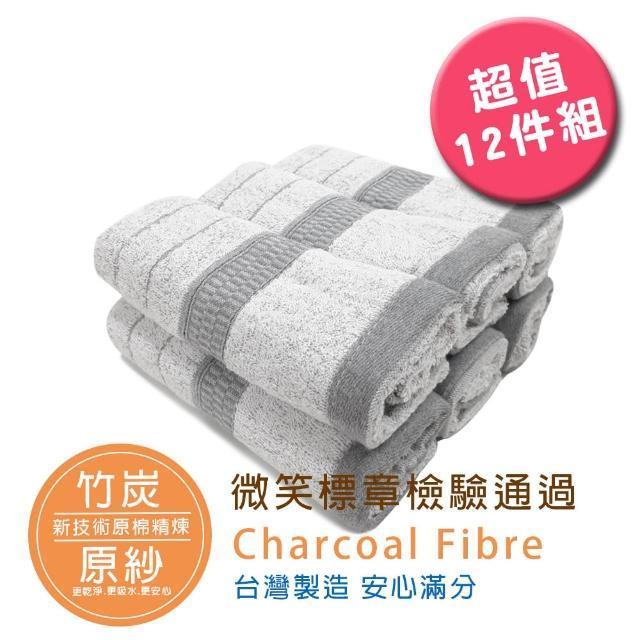 【梁衫伯】台灣製竹炭紗毛巾12入(竹炭抑菌除臭)/