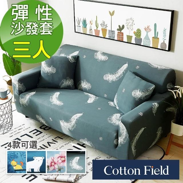 【棉花田】歐菲印花三人彈性沙發套(4款可選-快速到貨)/