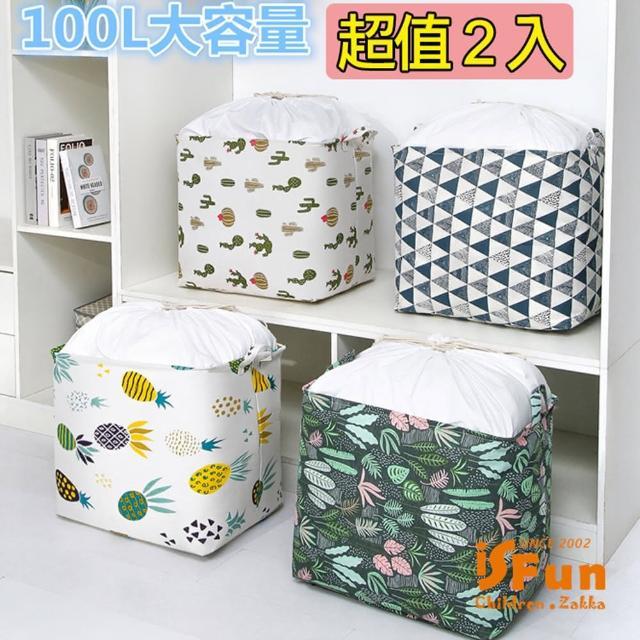【iSFun】手提棉麻*束口衣物棉被收納袋特大號100L(超值2入)/
