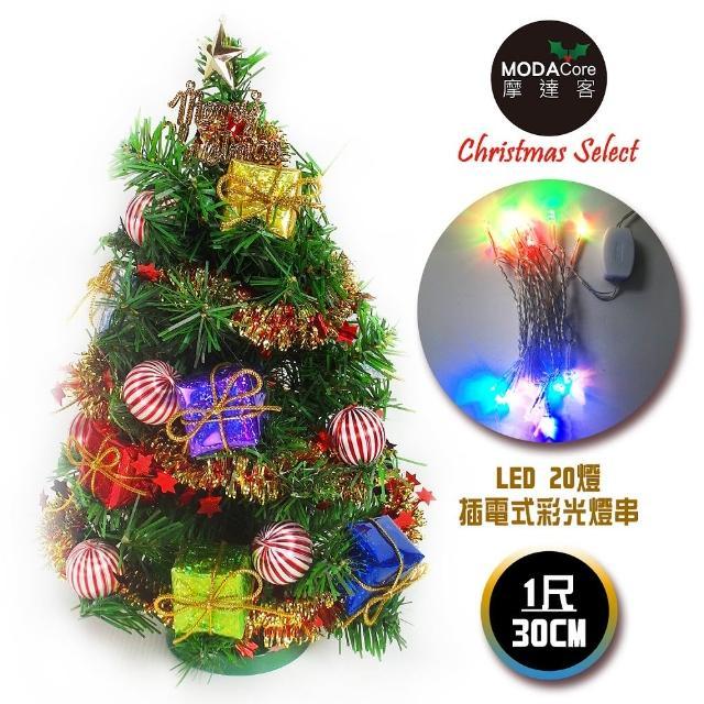 【摩達客】耶誕-1尺/1呎-30cm台灣製迷你裝飾綠色聖誕樹(含糖果禮物盒系/含LED20燈彩光插電式/免組裝)/