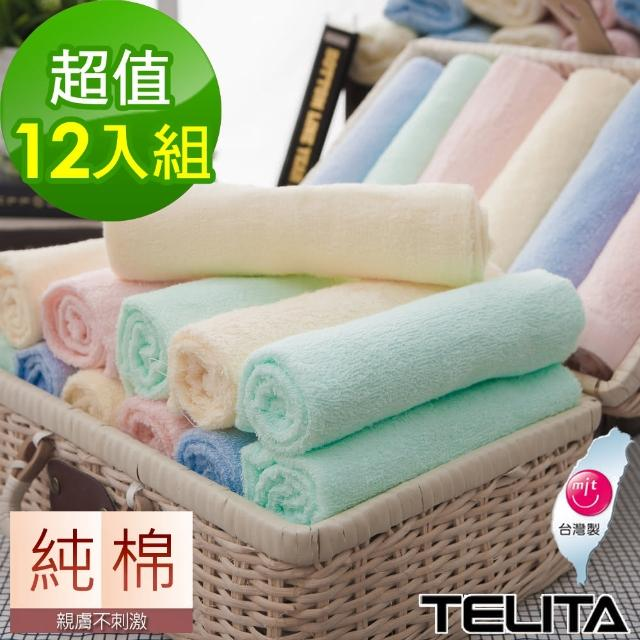 【TELITA】台灣製造精選超值素色毛巾(12入組)/