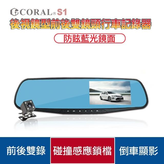 【CORAL/ODEL】後視鏡前後雙錄行車紀錄器S1(贈32G記憶卡)/