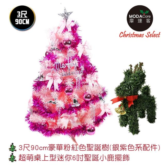 【摩達客】台灣製3呎/3尺90cm豪華版粉紅色聖誕樹+銀紫色系配件+6吋小鹿組(不含燈)/