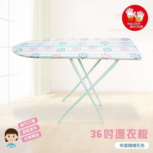 【雙手萬能】36吋直立式燙衣板(布面隨機花色)/