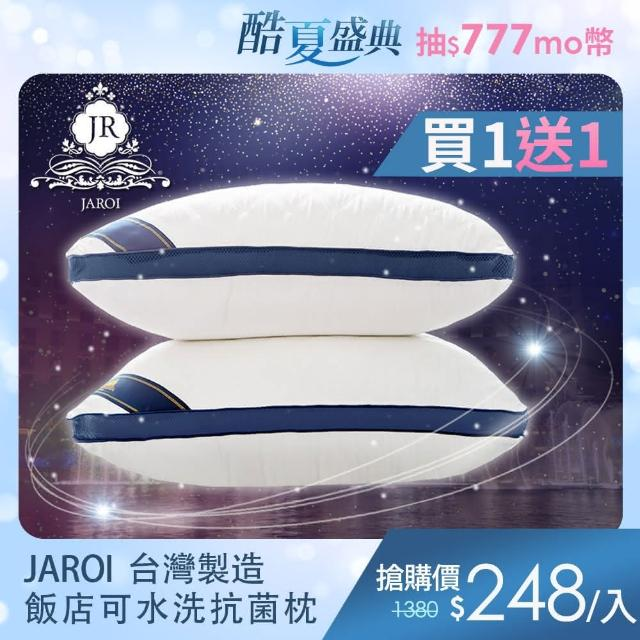 【JAROI】台灣製七星級飯店可水洗抗菌枕(二入)-618限定防疫好眠/