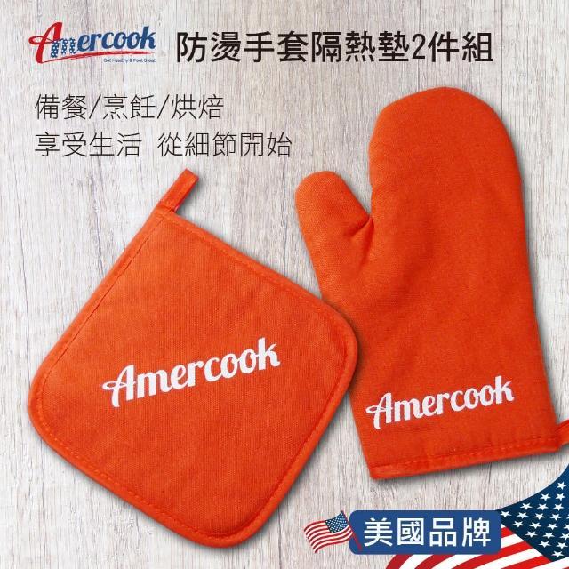 【Amercook】防燙手套隔熱墊2件組(餐具/廚具/隔熱/防燙/保護)/