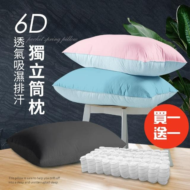 【三浦太郎】6D粉彩立體透氣排汗獨立筒枕/三色任選/買一送一(枕頭/透氣枕)/