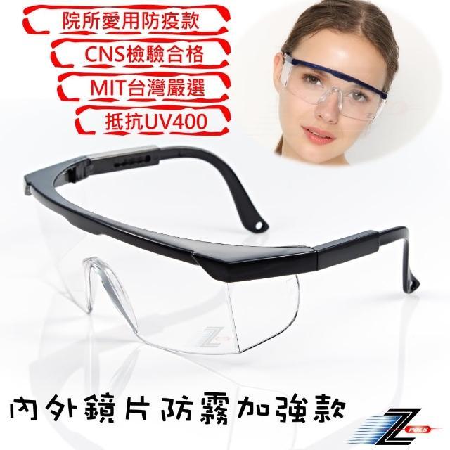 【Z-POLS】防霧升級款防疫專業護目鏡