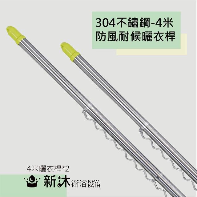 【新沐衛浴】雙邊伸縮防風不鏽鋼曬衣桿(4米/304不鏽鋼/2支入)/