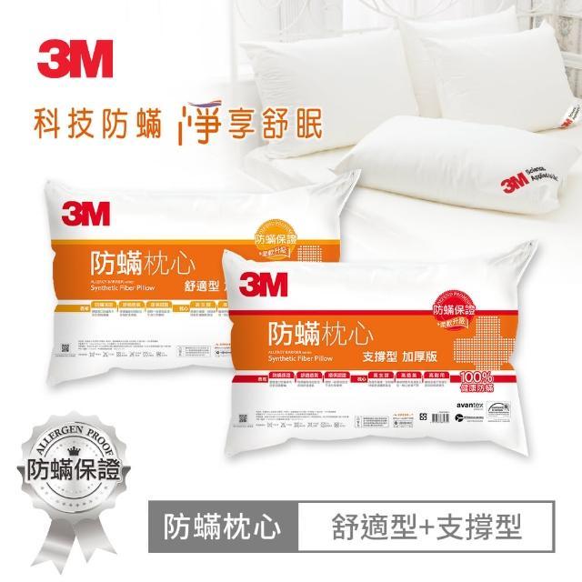 【3M】德國進口表布健康防蹣枕心-舒適型+支撐型(超值2入組)/