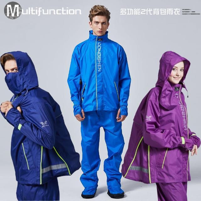 【東伸】多功能2代背包雨衣(背包雨衣