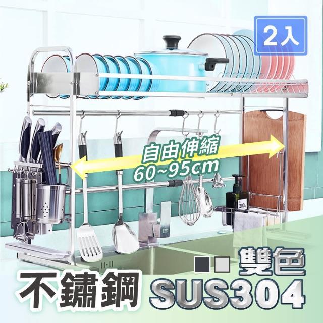 【慢慢家居】304不鏽鋼烤漆-伸縮款水槽碗盤瀝水架