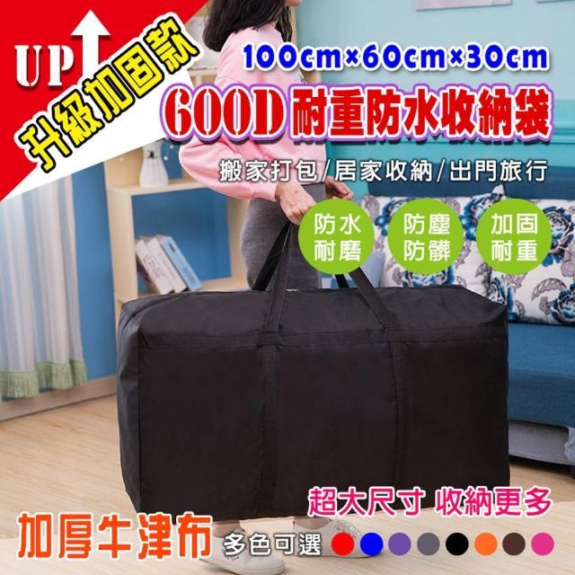 【DaoDi】600D耐重防水收納袋