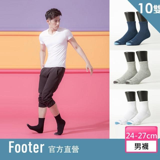 【Footer除臭襪】單色逆氣流運動氣墊襪-男款10雙-全厚底(T11L)/