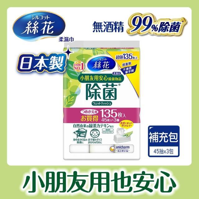 【絲花】無酒精除菌濕巾補充包(45片x3包/組)/