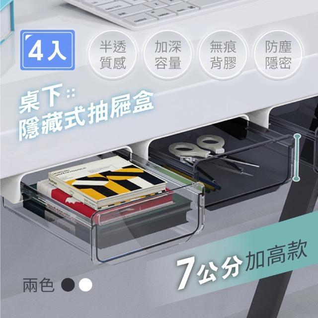 【慢慢家居】免打孔桌下隱藏抽屜式收納盒-4入(大容量半透明款)/