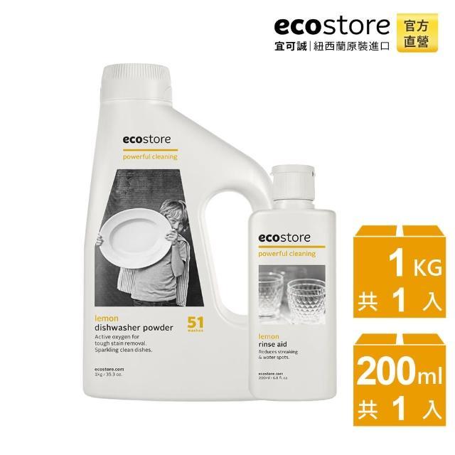 【ecostore】環保洗碗粉-經典檸檬1kgX1+潤乾精X1(洗碗機專用)/