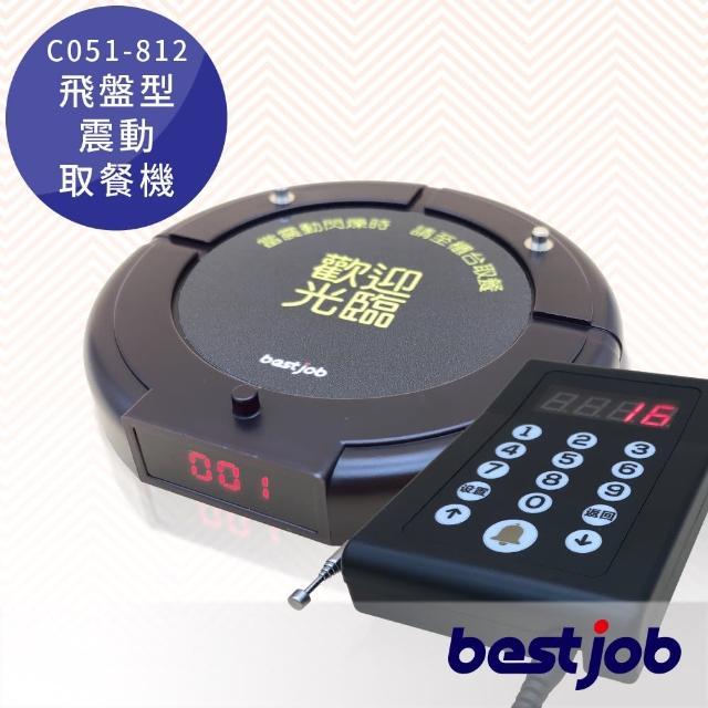 【bestjob倍視佳】1對15飛盤型震動取餐機(叫號機.震動取餐)/