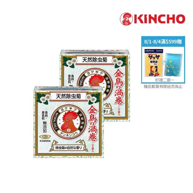 【KINCHO