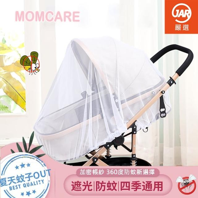 【JAR嚴選】通用型嬰兒手推車蚊帳(防蚊