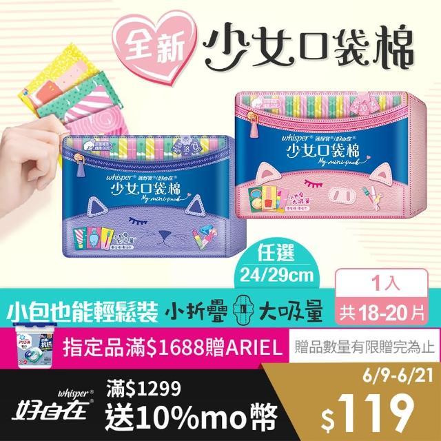 【好自在】少女口袋棉淡香棉柔/衛生棉/小美棉(24cmx