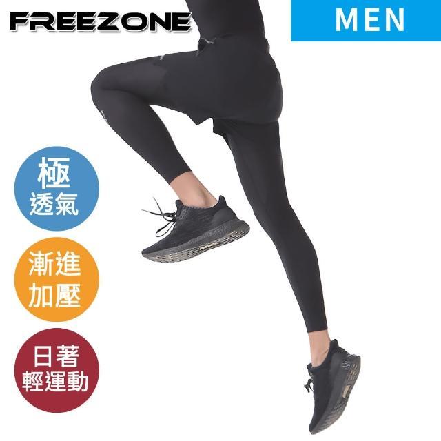 【FREEZONE】機能運動漸進式壓力長褲