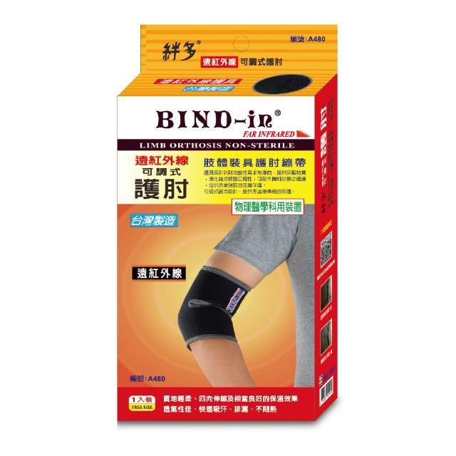 【BIND-in】絆多遠紅外線-可調式護肘/