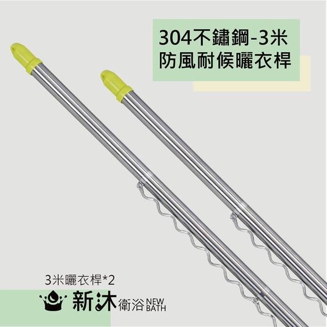 【新沐衛浴】雙邊伸縮防風不鏽鋼曬衣桿(3米/2支入/304不鏽鋼)/