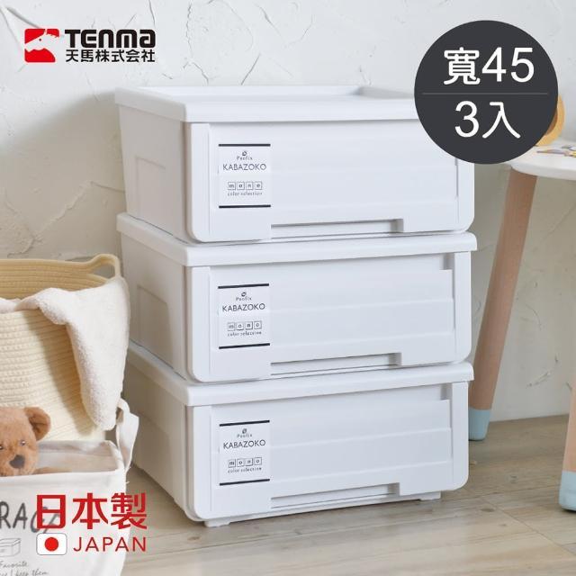 【日本天馬】河馬口MONO純白系抽屜收納箱-寬45CM-3入(收納