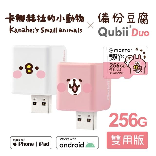 【Maktar】QubiiDuo備份豆腐卡娜赫拉的小動物(256GB)/