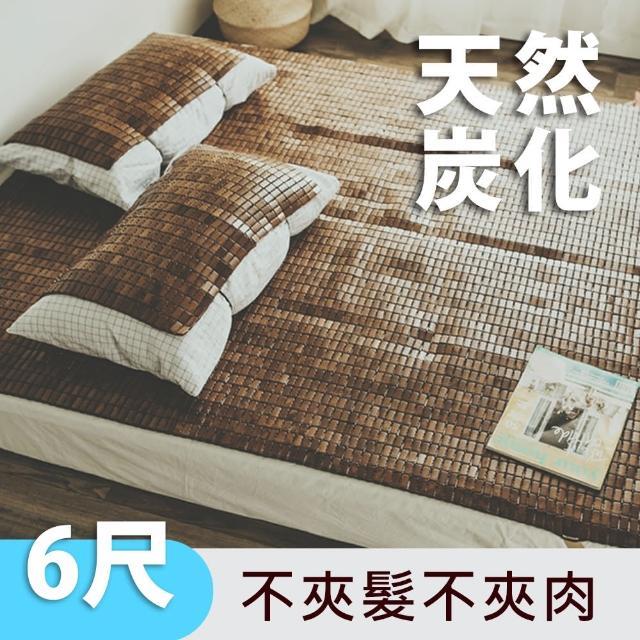【絲薇諾】天然炭化專利麻將涼蓆/竹蓆(雙人加大6尺)/