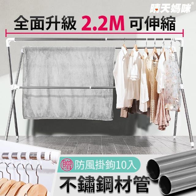 【晴天媽咪】加長2.2M不鏽鋼X型伸縮曬衣架(贈10個防風掛勾)/