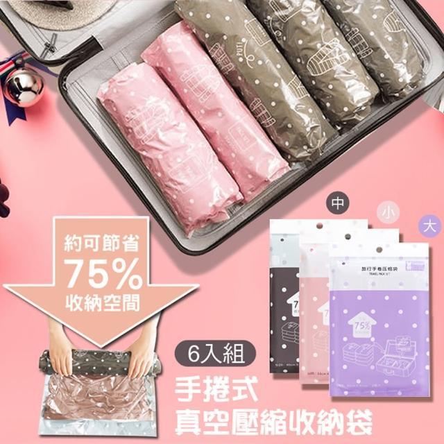 【納彩】手捲式真空壓縮收納袋-3包6入/組(居家旅行收納)/