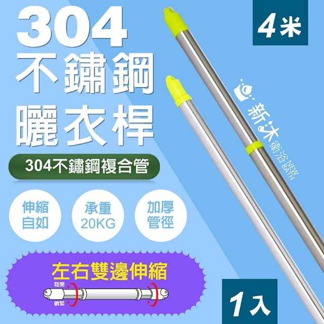 【新沐衛浴】雙邊伸縮304不鏽鋼曬衣桿(4米/304不鏽鋼)/