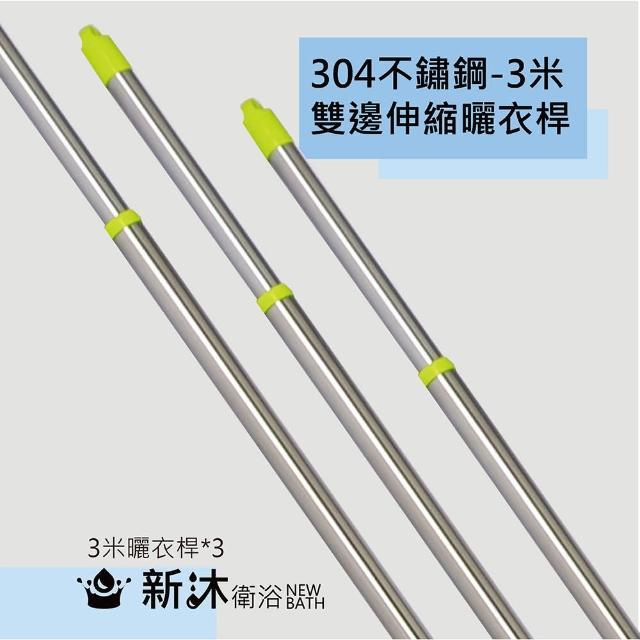 【新沐衛浴】雙邊伸縮304不鏽鋼曬衣桿(3米/304不鏽鋼/3入)/