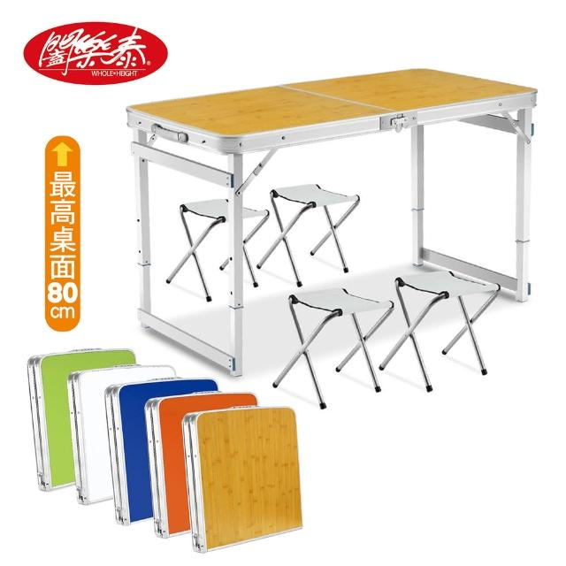 【闔樂泰】好收納萬用箱型桌-一桌四椅組(五色任選