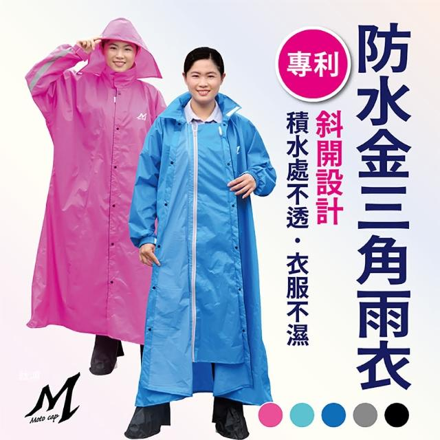 【鈦鴻牌】M303專利內斜開式加大擋水片雨衣/