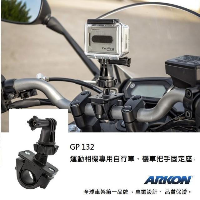 【ARKON】運動相機專用自行車、機車把手/圓管固定座